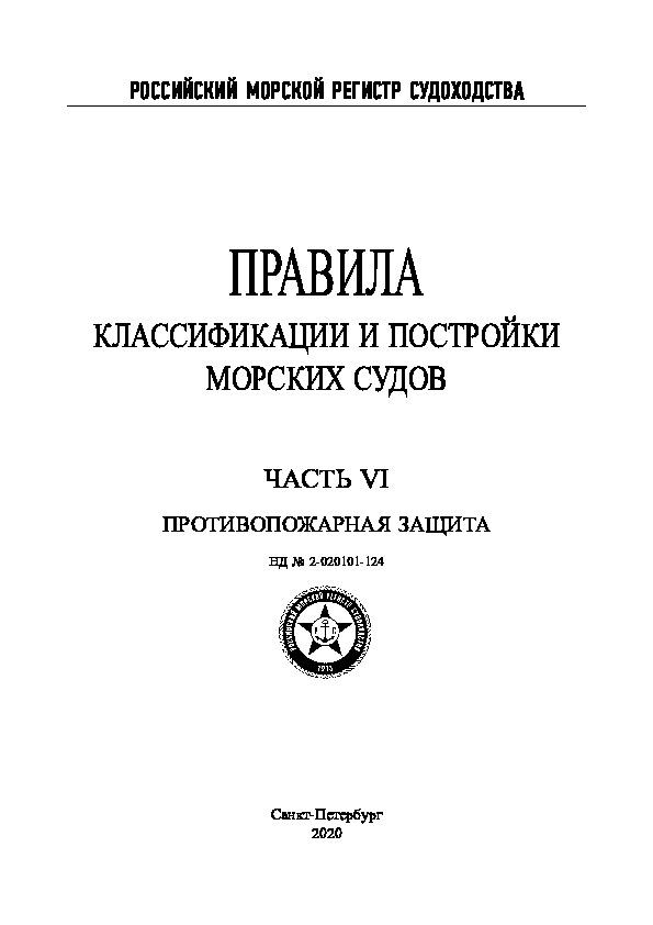 Правила 2-020101-124 Правила классификации и постройки морских судов. Часть VI. Противопожарная защита (Издание 2020 года)
