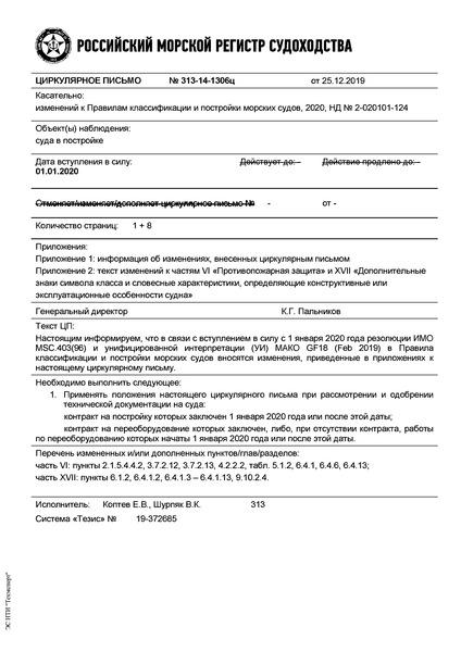 циркулярное письмо 313-14-1306ц Циркулярное письмо к НД 2-020101-124 Касательно: изменений к Правилам классификации и постройки морских судов (Издание 2020 года)