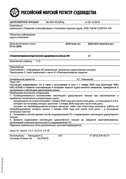 циркулярное письмо 313-13-1311ц Циркулярное письмо к НД 2-020101-124 Касательно: изменений к Правилам классификации и постройки морских судов (Издание 2020 года)