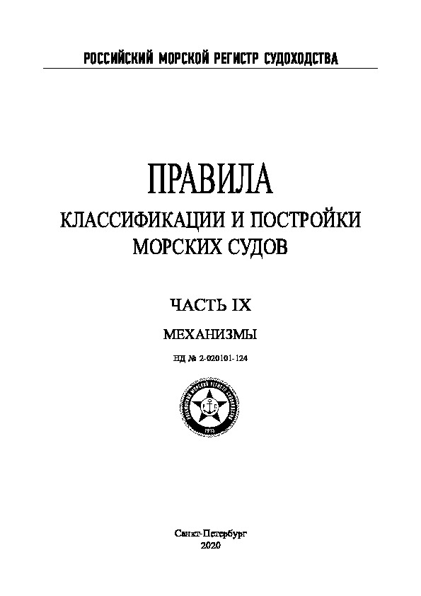 Правила 2-020101-124 Правила классификации и постройки морских судов. Часть IX. Механизмы (Издание 2020 года)