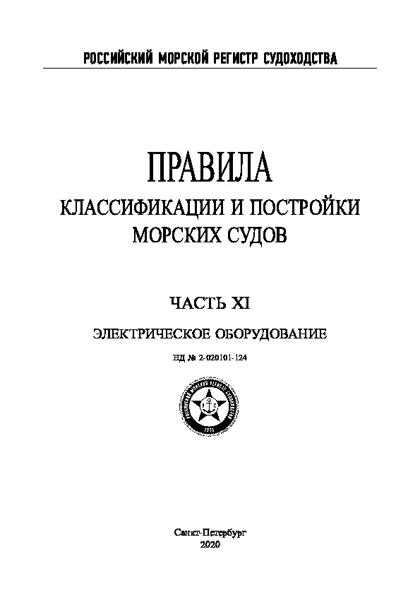 Правила 2-020101-124 Правила классификации и постройки морских судов. Часть XI. Электрическое оборудование (Издание 2020 года)