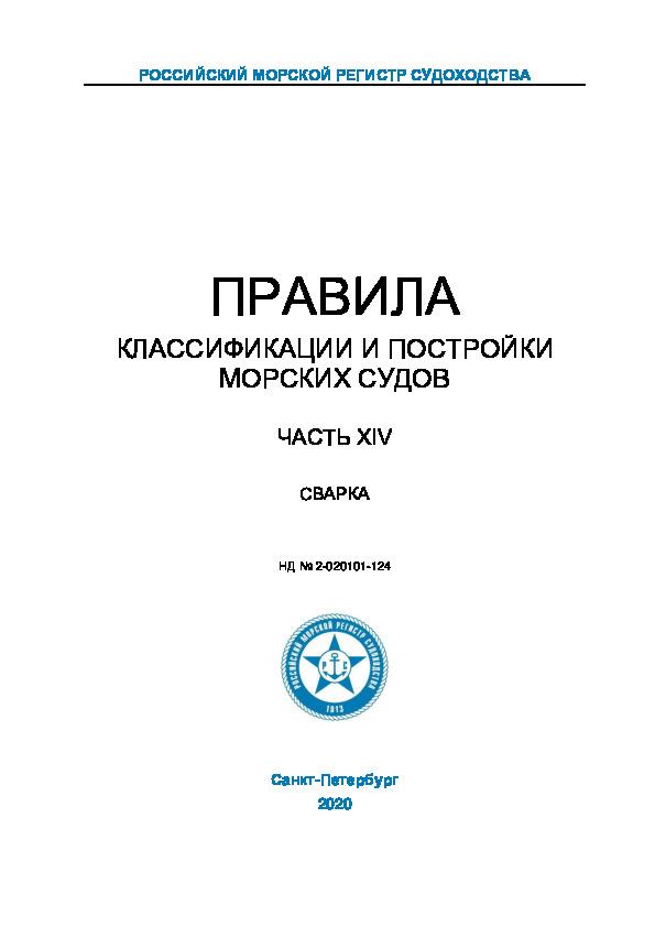 Правила 2-020101-124 Правила классификации и постройки морских судов. Часть XIV. Сварка (Издание 2020 года)
