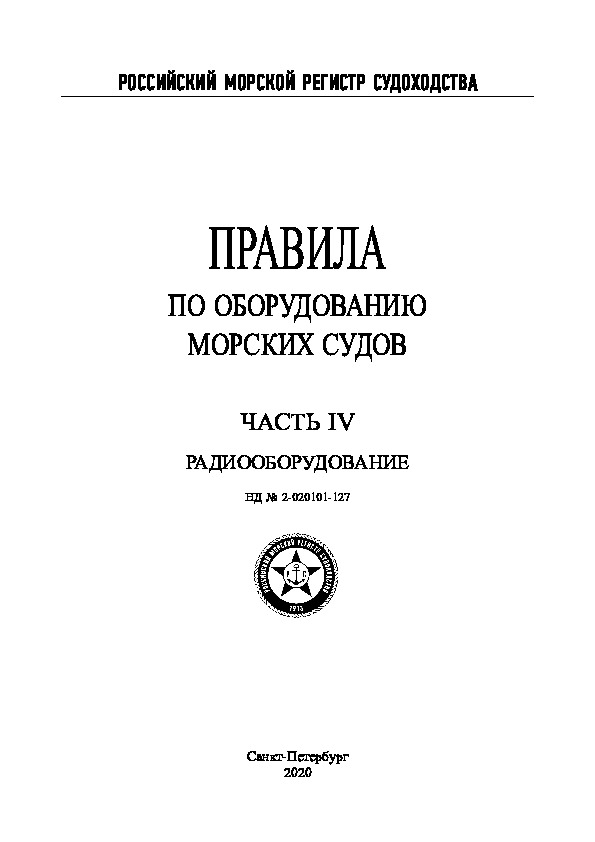 Правила 2-020101-127 Правила по оборудованию морских судов. Часть IV. Радиооборудование (Издание 2020 года)