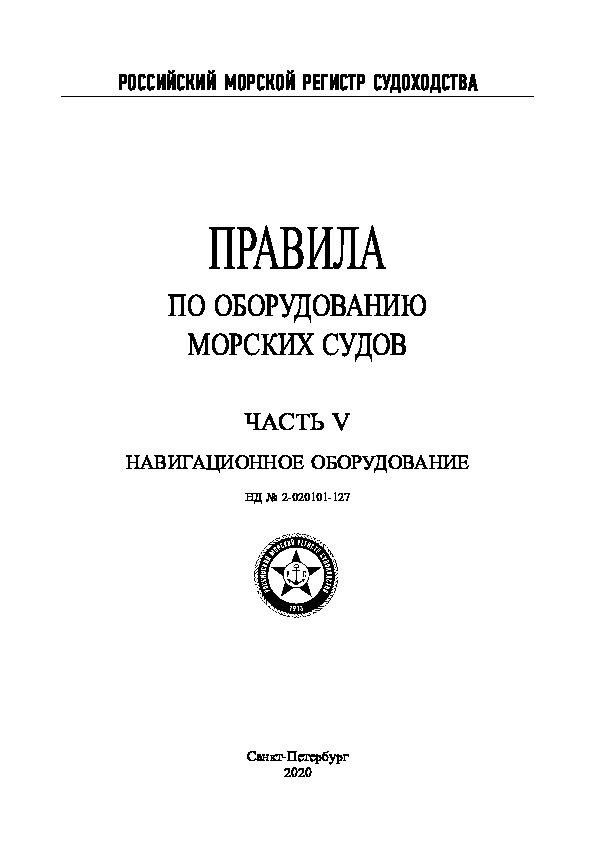 Правила 2-020101-127 Правила по оборудованию морских судов. Часть V. Навигационное оборудование (Издание 2020 года)