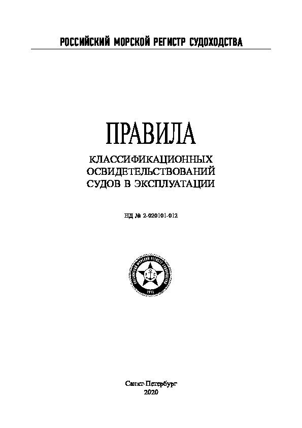 Правила 2-020101-012 Правила классификационных освидетельствований судов в эксплуатации (Издание 2020 года)