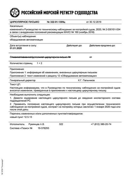 циркулярное письмо 322-01-1309ц Циркулярное письмо к НД 2-030101-034 Руководство по техническому наблюдению за постройкой судов (Издание 2020 года)