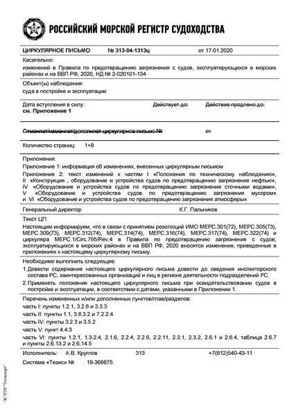 циркулярное письмо 313-04-1313ц Циркулярное письмо к НД 2-020101-134 Касательно: изменений в Правила по предотвращению загрязнений судов, эксплуатирующихся в морских районах и на ВВП РФ (Издание 2020 года)
