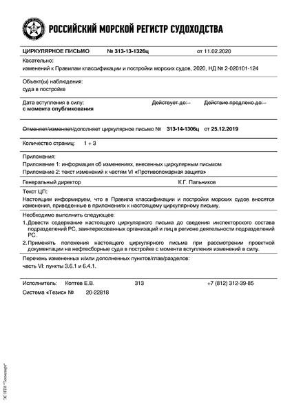 циркулярное письмо 313-13-1326ц Циркулярное письмо к НД 2-020101-124 Правила классификации и постройки морских судов. Часть VI. Противопожарная защита (Издание 2020 года)