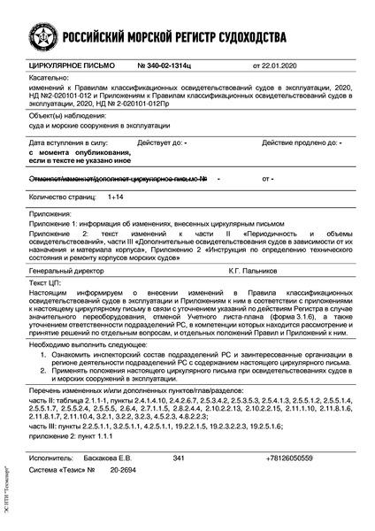 циркулярное письмо 340-02-1314ц Циркулярное письмо к НД 2-020101-012 Приложения к правилам классификационных освидетельствований судов в эксплуатации (Издание 2020 года)