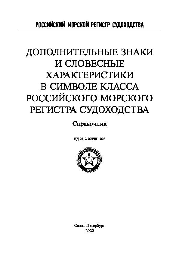 НД 2-029901-008 Дополнительные знаки и словесные характеристики в символе класса Российского морского регистра судоходства. Справочник (Издание 2020 года)