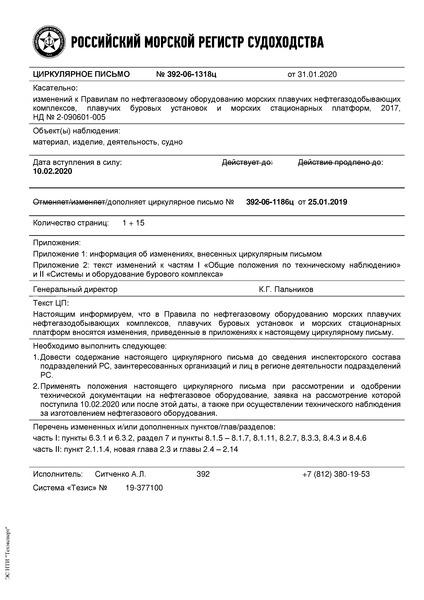 циркулярное письмо 392-06-1318ц Циркулярное письмо к НД N 2-090601-005 Правила по нефтегазовому оборудованию морских плавучих нефтегазодобывающих комплексов, плавучих буровых установок и морских стационарных платформ (Издание 2017 года)