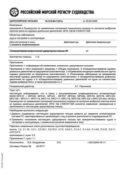 циркулярное письмо 313-04-1321ц Циркулярное письмо к НД N 2-030101-025 Руководство по применению Положений технического Кодекса по контролю выбросов окислов азота из судовых дизельных двигателей (Издание 2018 года)