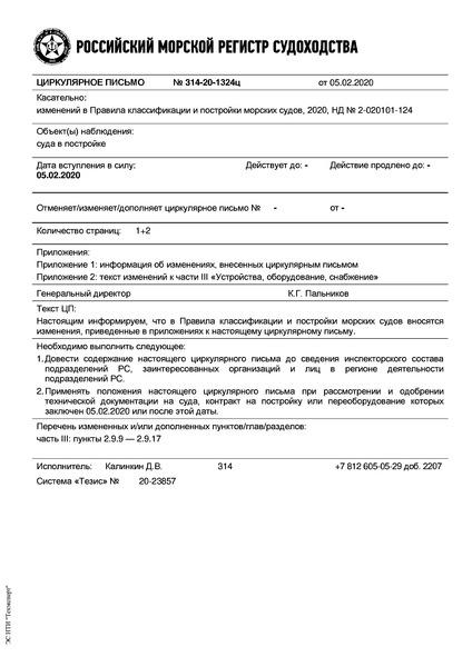 циркулярное письмо 314-20-1324ц Циркулярное письмо к НД N 2-020101-124 Правила классификации и постройки морских судов. Часть III. Устройства, оборудование и снабжение (Издание 2020 года)