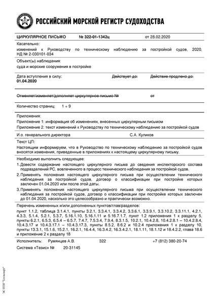 циркулярное письмо 322-01-1342ц Циркулярное письмо к НД N 2-030101-034 Руководство по техническому наблюдению за постройкой судов (Издание 2020 года)