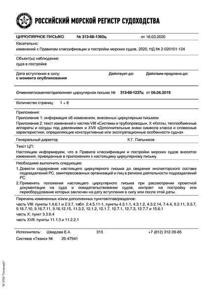 циркулярное письмо 313-68-1360ц Циркулярное письмо к НД N 2-020101-124 Правила классификации и постройки морских судов. Часть VIII. Часть X. Часть XVII (Издание 2020 года)