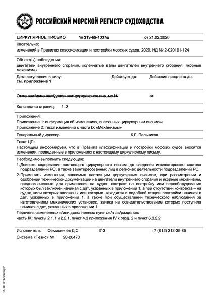 циркулярное письмо 313-69-1337ц Циркулярное письмо к НД N 2-020101-124 Правила классификации и постройки морских судов. Часть IX. Механизмы (Издание 2020 года)