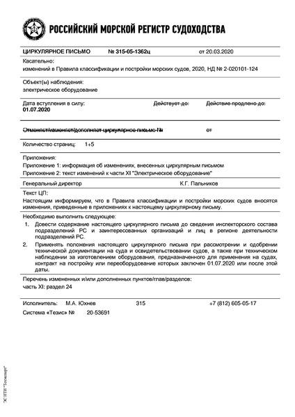 циркулярное письмо 315-05-1362ц Циркулярное письмо к НД N 2-020101-124 Правила классификации и постройки морских судов. Часть XI. Электрическое оборудование (Издание 2020 года)