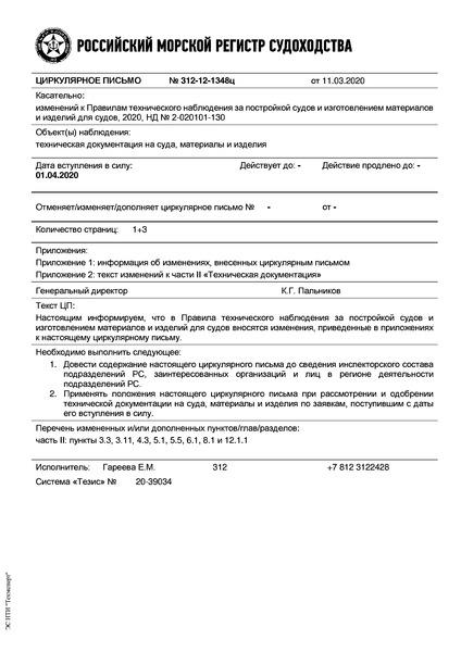 циркулярное письмо 312-12-1348ц Циркулярное письмо к НД N 2-020101-130 Правила технического наблюдения за постройкой судов и изготовлением материалов и изделий для судов. Часть II. Техническая документация (Издание 2020 года)