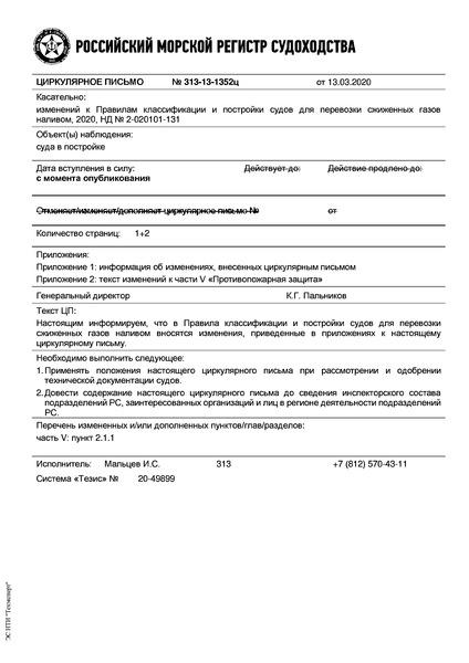 циркулярное письмо 313-13-1352ц Циркулярное письмо к НД N 2-020101-131 Правила классификации и постройки судов для перевозки сжиженных газов наливом (Издание 2020 года)