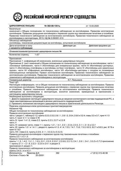 циркулярное письмо 382-08-1351ц Циркулярное письмо к НД N 2-090201-010 Общие положения по техническому наблюдению за контейнерами. Правила изготовления контейнеров. Правила допущения контейнеров к перевозке грузов под таможенными печатями и пломбами. Правила технического наблюдения за изготовлением контейнеров. Правила технического наблюдения за контейнерами в эксплуатации (Издание 2019 года)