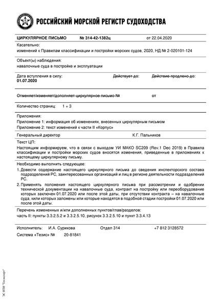 циркулярное письмо 314-42-1382ц Циркулярное письмо к НД 2-020101-124 Правила классификации и постройки морских судов. Часть II. Корпус (Издание 2020 года)
