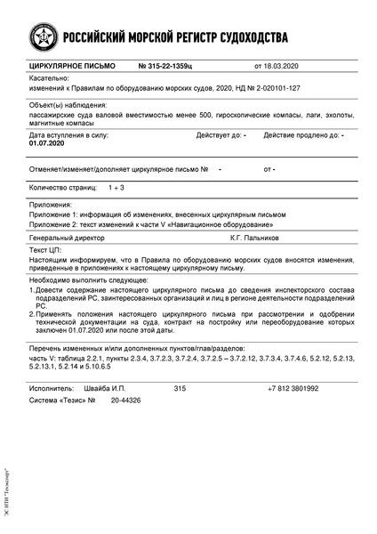 циркулярное письмо 315-22-1359ц Циркулярное письмо к НД 2-020101-127 Правила по оборудованию морских судов. Часть V. Навигационное оборудование (Издание 2020 года)