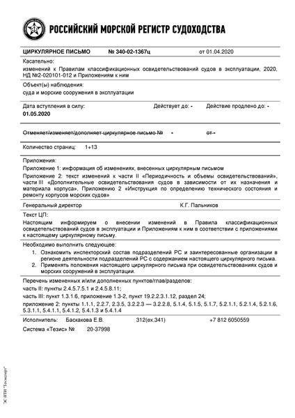 циркулярное письмо 340-02-1367ц Циркулярное письмо к НД 2-020101-012 Правила классификационных освидетельствований судов в эксплуатации (Издание 2020 года)
