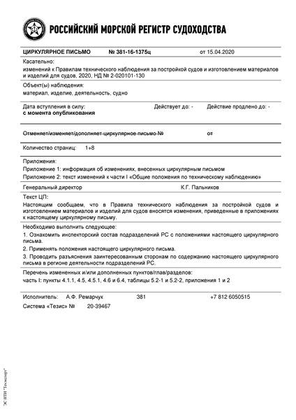 циркулярное письмо 381-16-1375ц Циркулярное письмо к НД 2-020101-130 Правила технического наблюдения за постройкой судов и изготовлением материалов и изделий для судов. Часть I. Общие положения по техническому наблюдению (Издание 2020 года)