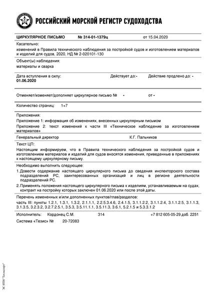 циркулярное письмо 314-01-1379ц Циркулярное письмо к НД 2-020101-130 Правила технического наблюдения за постройкой судов и изготовлением материалов и изделий для судов. Часть III. Техническое наблюдение за изготовлением материалов (Издание 2020 года)