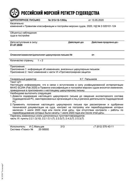 циркулярное письмо 313-13-1392ц Циркулярное письмо к НД N 2-020101-124 Правила классификации и постройки морских судов. Часть VI. Противопожарная защита (Издание 2020 года)