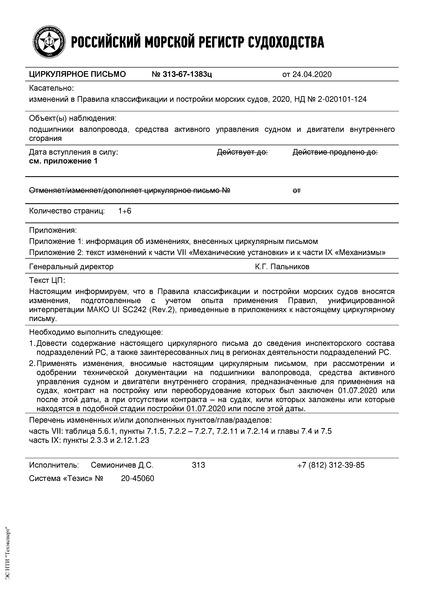 циркулярное письмо 313-67-1383ц Циркулярное письмо к НД N 2-020101-124 Правила классификации и постройки морских судов. Часть VII. Часть IX