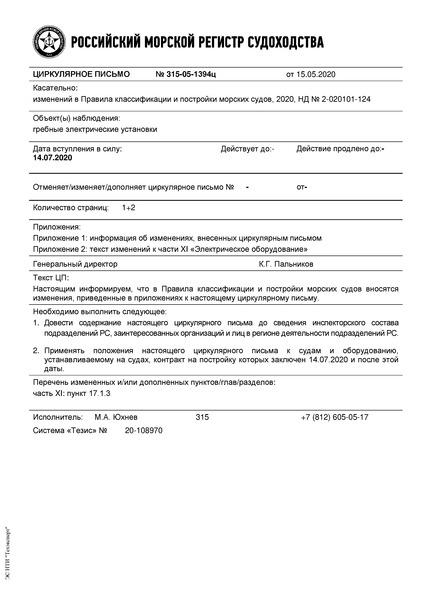циркулярное письмо 315-05-1394ц Циркулярное письмо к НД 2-020101-124 Правила классификации и постройки морских судов. Часть XI. Электрическое оборудование (Издание 2020 года)