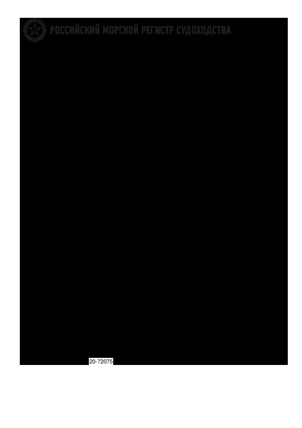 циркулярное письмо 314-01-1391ц Циркулярное письмо к НД N 2-020101-124 Правила классификации и постройки морских судов. Часть XIII. Часть XIV. Часть XVI. Часть XVII
