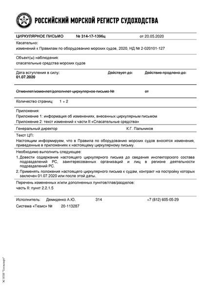 циркулярное письмо 314-17-1396ц Циркулярное письмо к НД N 2-020101-127 Правила по оборудованию морских судов. Часть II. Спасательные средства (Издание 2020 года)