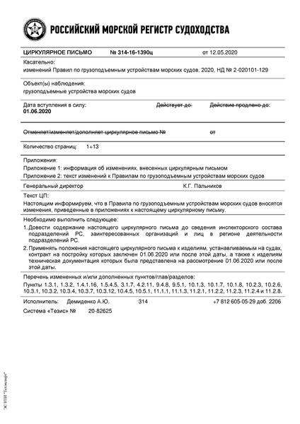 циркулярное письмо 314-16-1390ц Циркулярное письмо к НД N 2-020101-129 Правила по грузоподъемным устройствам морских судов (Издание 2020 года)