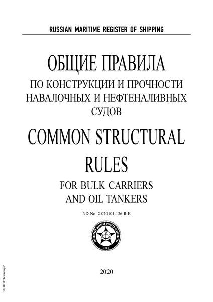 Правила 2-020101-136-R-E Общие правила по конструкции и прочности навалочных и нефтеналивных судов (Издание 2020 года)