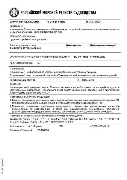 циркулярное письмо 313-04-1421ц Циркулярное письмо к НД N 2-020101-130 Правила технического наблюдения за постройкой судов и изготовлением материалов и изделий для судов. Часть IV. Техническое наблюдение за изготовлением изделий (Издание 2020 года)