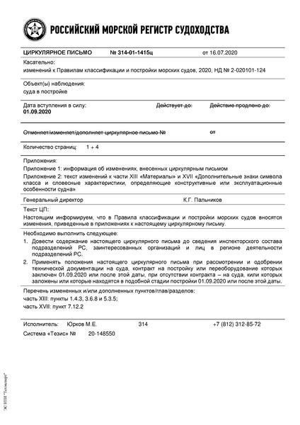 циркулярное письмо 314-01-1415ц Циркулярное письмо к НД N 2-020101-124 Правила классификации и постройки морских судов. Часть XIII. Материалы. Часть XVII. Дополнительные знаки символа класса и словесные характеристики, определяющие конструктивные или эксплуатационные особенности судна (Издание 2020 года)