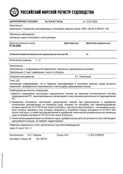 циркулярное письмо 314-47-1413ц Циркулярное письмо к НД N 2-020101-124 Правила классификации и постройки морских судов. Часть II. Корпус (Издание 2020 года)