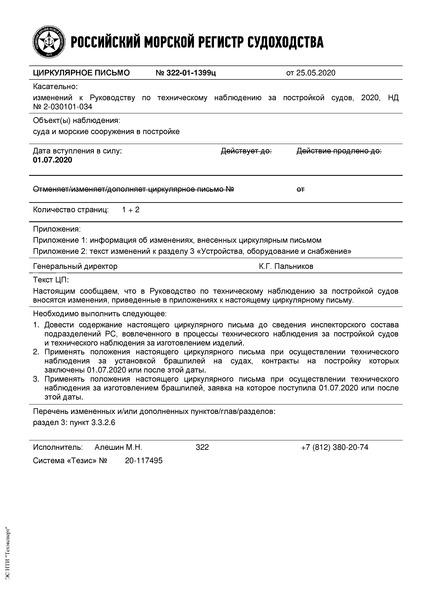 циркулярное письмо 322-01-1399ц Циркулярное письмо к НД N 2-030101-034 Руководство по техническому наблюдению за постройкой судов (Издание 2020 года