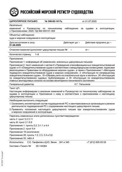 циркулярное письмо 340-02-1417ц Циркулярное письмо к НД N 2-030101-009 Руководство по техническому наблюдению за судами в эксплуатации (Издание 2020 года)