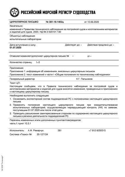 циркулярное письмо 381-16-1402ц Циркулярное письмо к НД N 2-020101-130 Правила технического наблюдения за постройкой судов и изготовлением материалов и изделий для судов. Часть I. Общие положения по техническому наблюдению