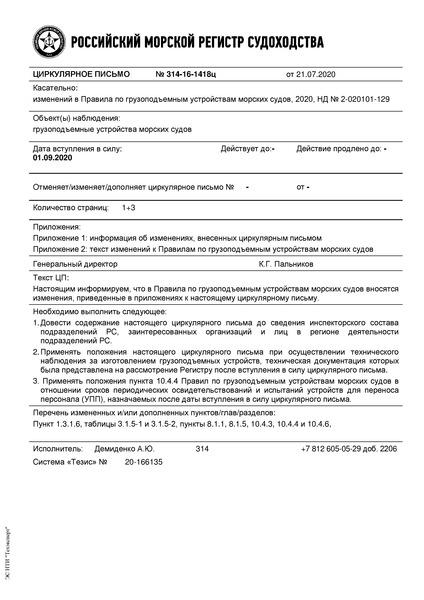 циркулярное письмо 314-16-1418ц Циркулярное письмо к НД N 2-020101-129 Правила по грузоподъемным устройствам морских судов (Издание 2020 года)