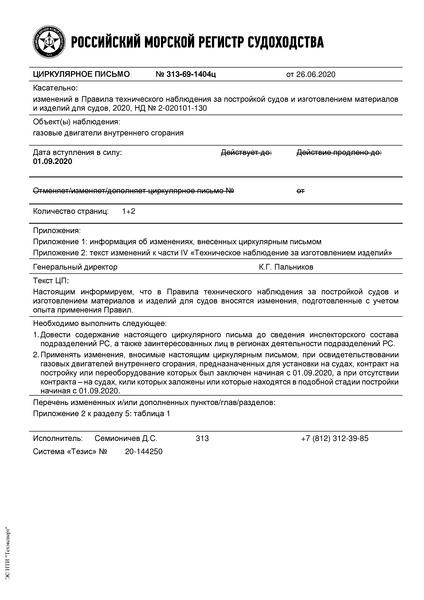 циркулярное письмо 313-69-1404ц Циркулярное письмо к НД N 2-020101-130 Правила технического наблюдения за постройкой судов и изготовлением материалов и изделий для судов. Часть IV. Техническое наблюдение за изготовлением изделий (Издание 2020 года)