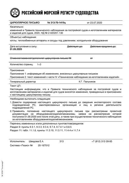 циркулярное письмо 313-70-1419ц Циркулярное письмо к НД N 2-020201-130 Правила технического наблюдения за постройкой судов и изготовлением материалов и изделий для судов. Часть IV. Техническое наблюдение за изготовлением изделий (Издание 2020 года)