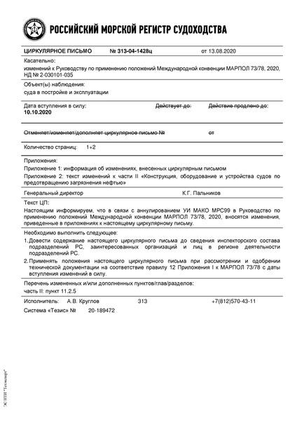 циркулярное письмо 313-04-1428ц Циркулярное письмо к НД N 2-030101-035 Руководство по применению положений Международной конвенции МАРПОЛ 73/78 (Издание 2020 года)