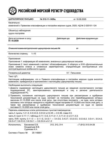 циркулярное письмо 312-11-1429ц Циркулярное письмо к НД N 2-020101-124 Правила классификации и постройки морских судов. Часть I. Часть II. Часть XVII (Издание 2020 года)