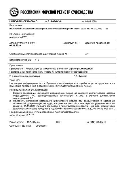 циркулярное письмо 315-05-1436ц Циркулярное письмо к НД N 2-020101-124 Правила классификации и постройки морских судов. Часть XI. Электрическое оборудование (Издание 2020 года)