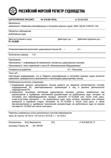 циркулярное письмо 315-05-1433ц Циркулярное письмо к НД N 2-020101-124 Правила классификации и постройки морских судов. Часть XI. Электрическое оборудование (Издание 2020 года)