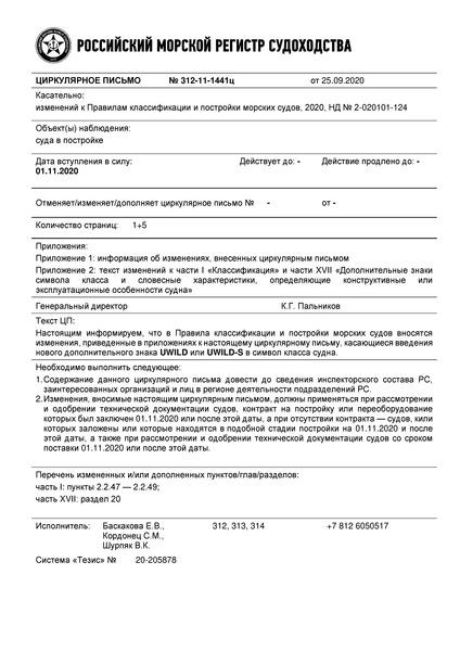 циркулярное письмо 312-11-1441ц Циркулярное письмо к НД N 2-020101-124 Правила классификации и постройки морских судов. Часть I. Классификация. Часть XVII. Дополнительные знаки символа класса и словесные характеристики, определяющие конструктивные или эксплуатационные особенности судна (Издание 2020 года)